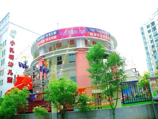 厦门市思明区小孔明幼儿园(嘉盛豪园分店)