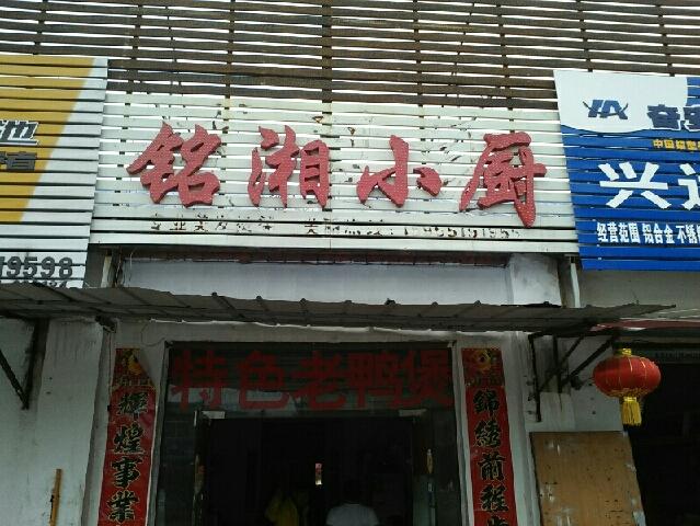 平顶山正宗全味饸饹面(嵩山路店)