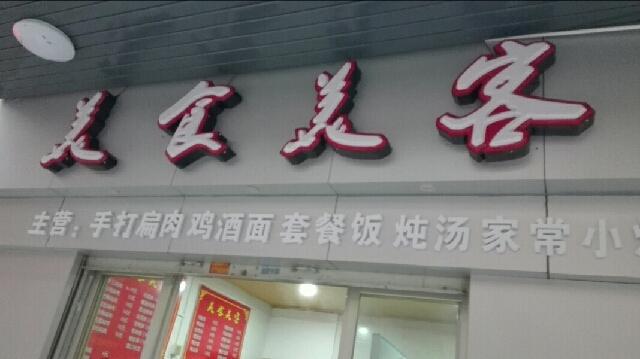 牛王国汕头牛肉火锅