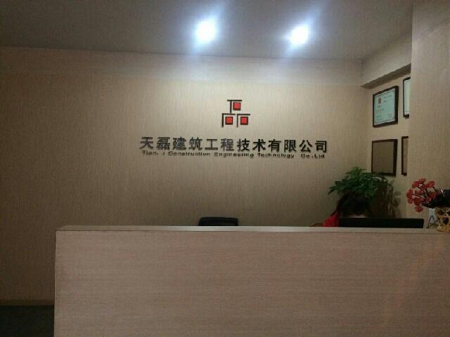 天磊建筑工程