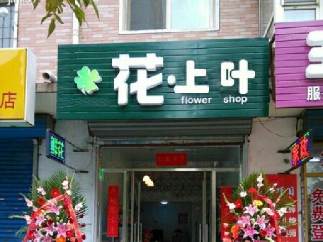 叶上花(闵行店)