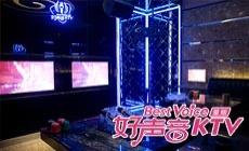 好声音KTV - 大图