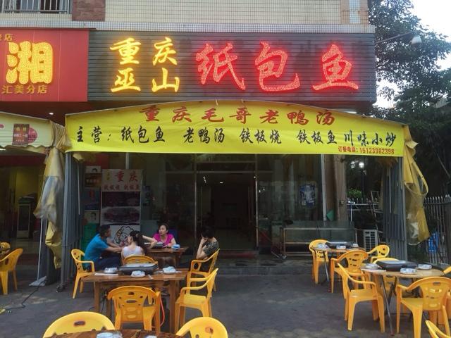 重庆巫山纸包鱼