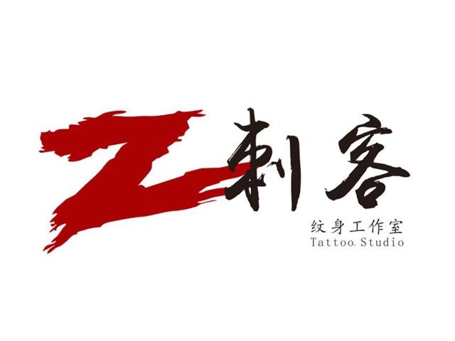 Z刺客纹身刺青工作室