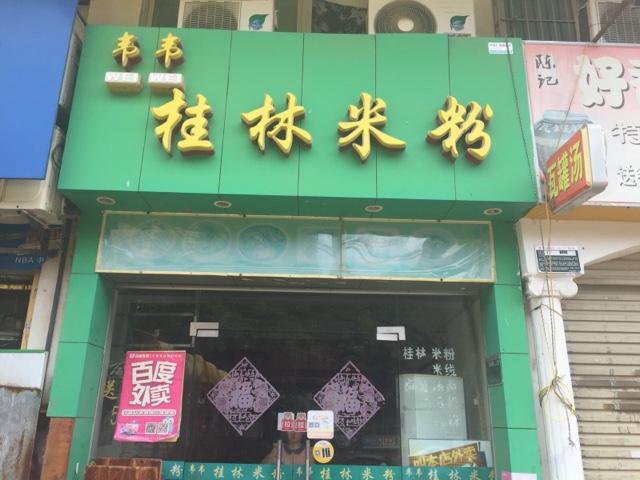 韦韦桂林米粉