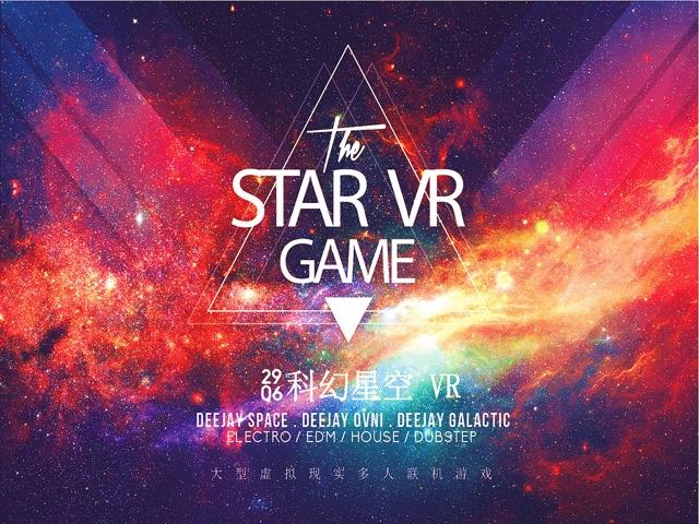 科幻星空VR与密室逃脱(玉林店)