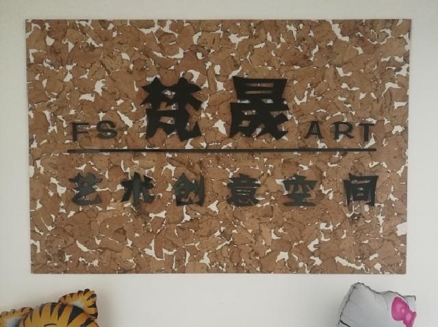 梵晟艺术创意空间