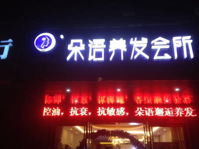 朵语梵顿店