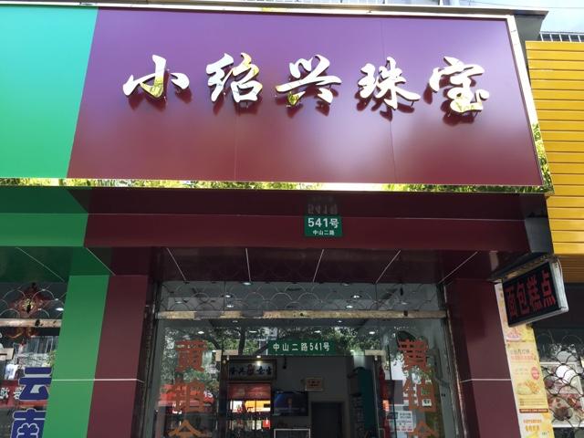 小绍兴珠宝(松江店)