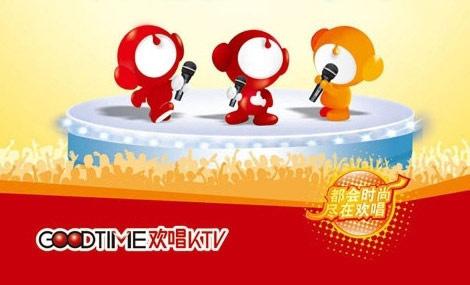 欢唱量贩式KTV - 大图