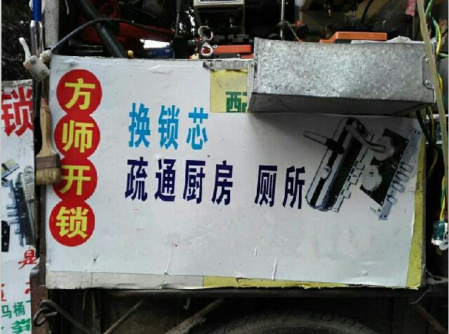 方师傅修锁(遂宁店)