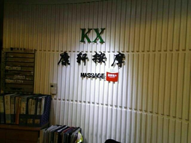 Kang SPA按摩馆