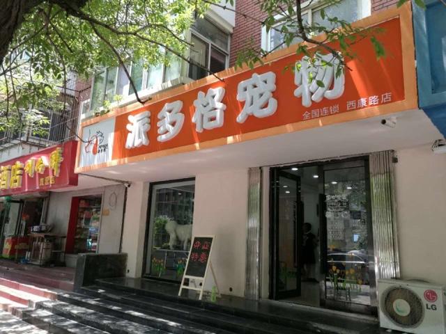 派多格宠物(西康路店)