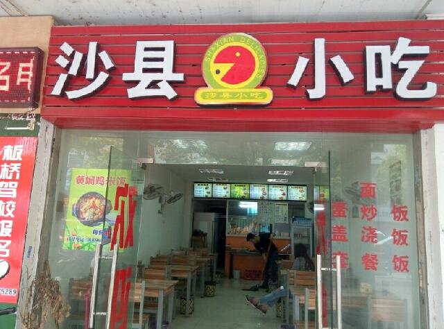 融合沙县小吃(车坊店)