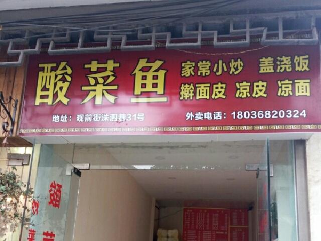 张记酸菜鱼(洙泗巷路店)