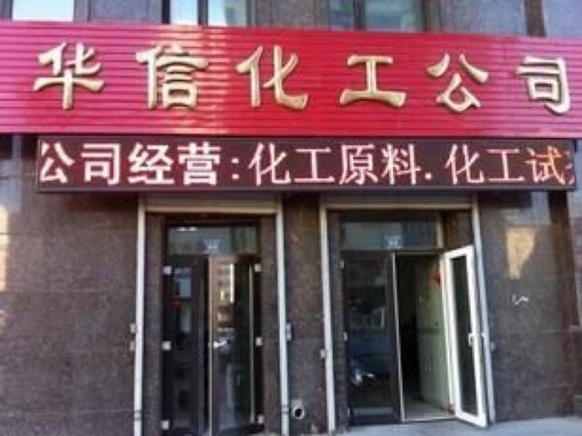 华信化工公司