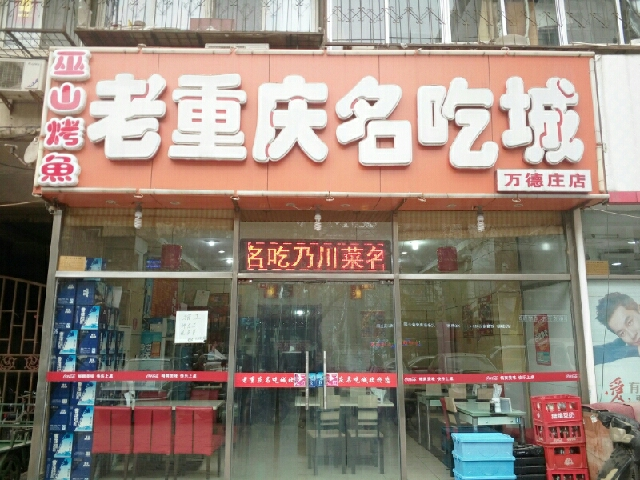 老重庆名吃城(四纬路店)