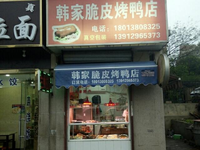 韩家脆皮烤鸭店(星海路店)