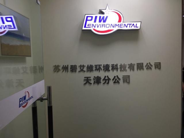 苏州碧艾维环境科技有限公司天津分公司