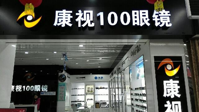 康视100眼镜