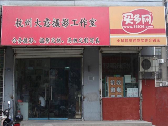 大意摄影(江南大道店)