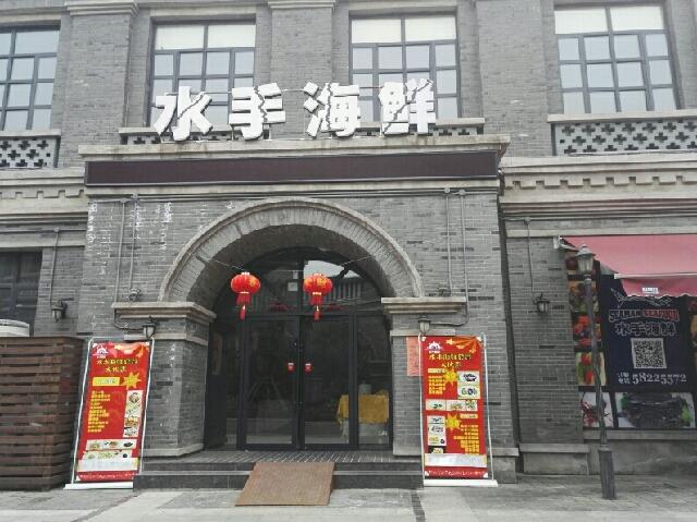 水手海鲜(上河街店)