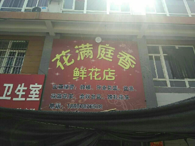 故城县郑口花满庭香花店