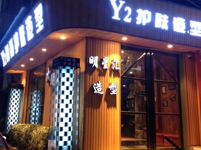Y2时尚护肤造型(象山路店)
