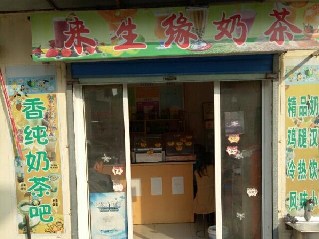 来生缘奶茶(秣陵镇店)