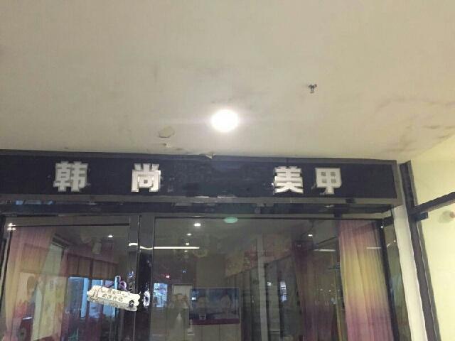 韩尚美甲(合川店)