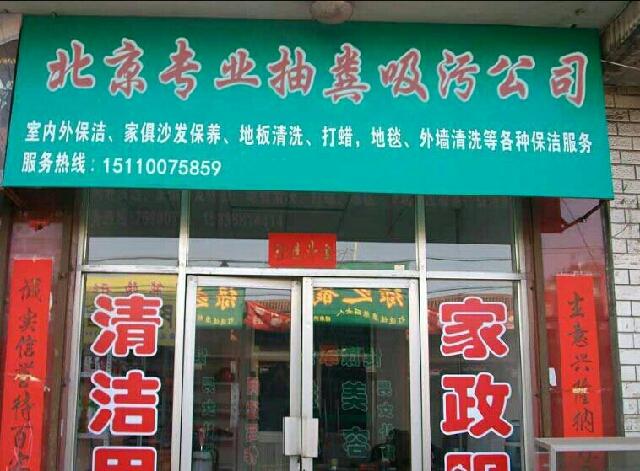 北京专业抽粪吸污公司(门头沟区抽粪店)