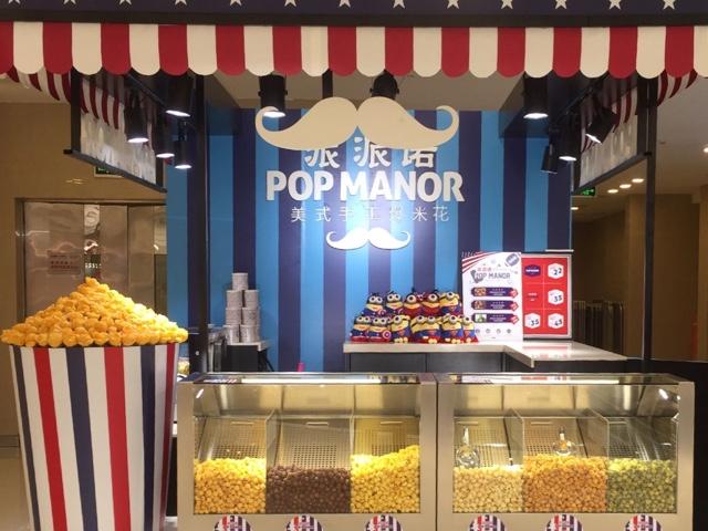 派派诺爆米花POPMANOR(奥园广场店)