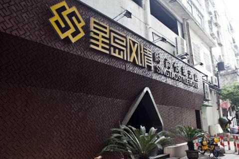 星岛风情时尚快捷酒店(上虞店)