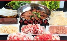 金谷南韩式自助烧烤餐厅