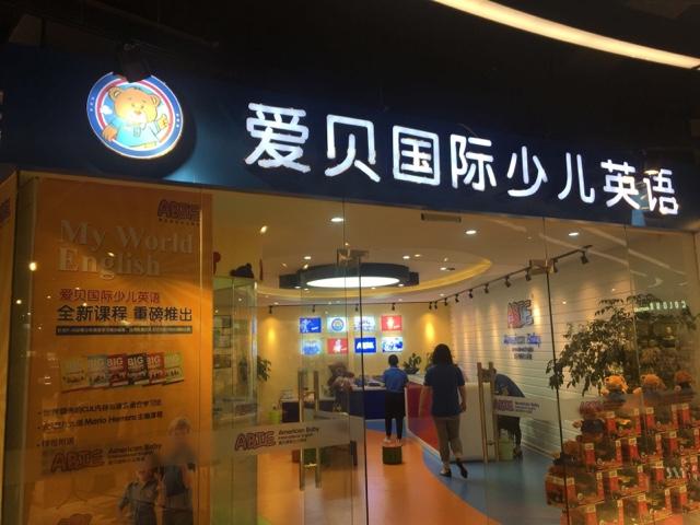 爱贝国际少儿英语杭州下沙银泰中心