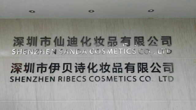 深圳市伊贝诗化妆品有限公司