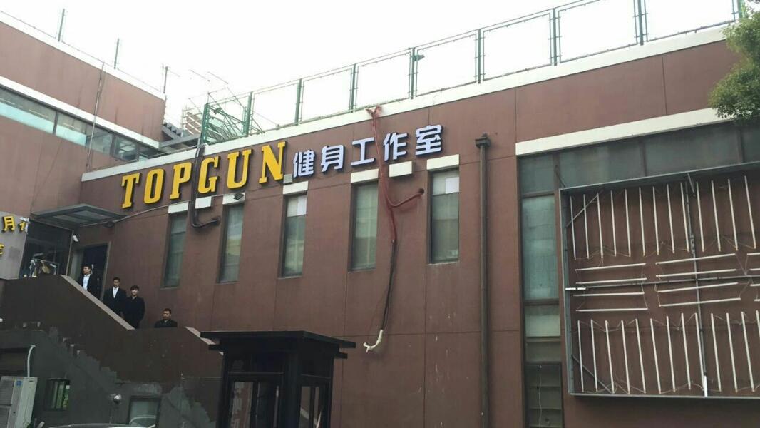 TOP GUN健身工作室(菊园店)