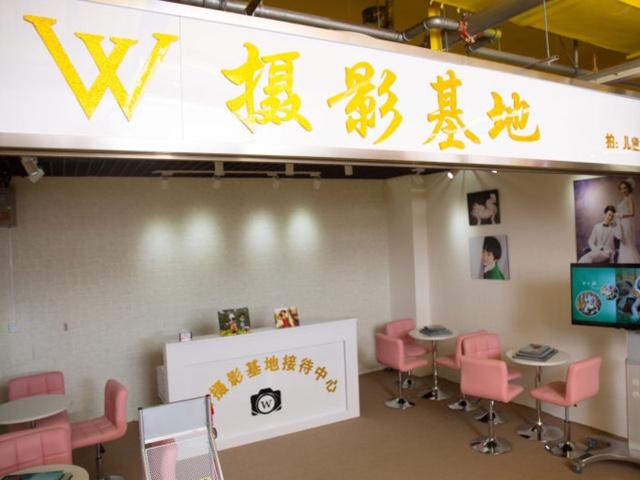 W摄影基地(吉晟别墅店)