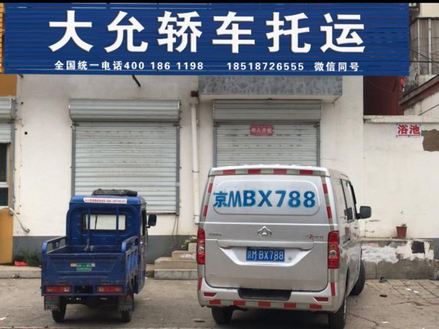 大允轿车托运(北京店)