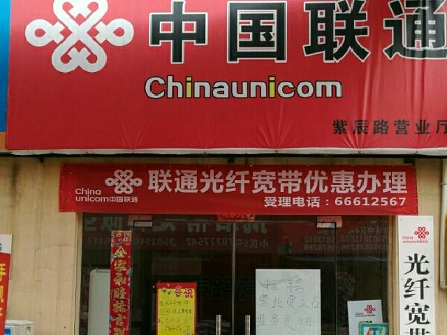 中国联通(紫辰路分店)