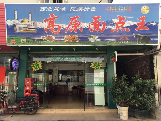 老刘野生大鱼坊(香蜜湖店)