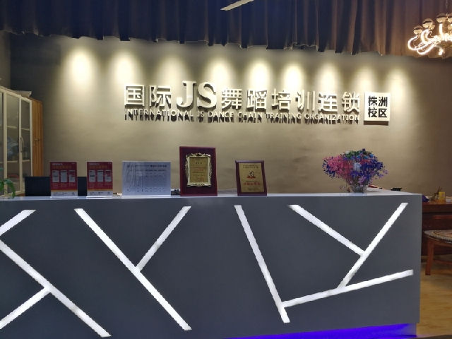 国际JS舞蹈培训株洲校区