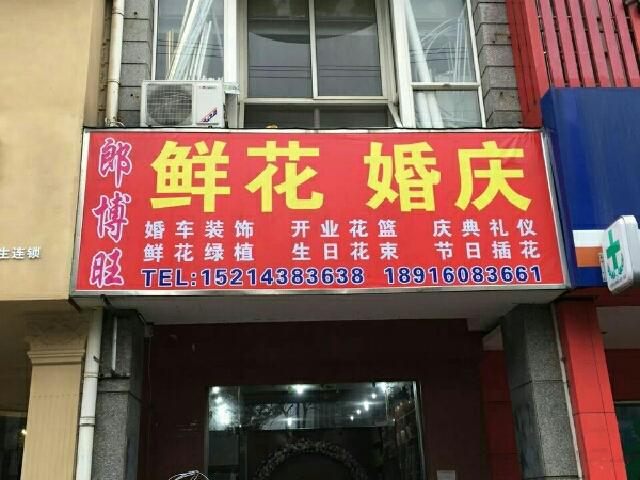 郎博旺鲜花店(惠南镇分店)