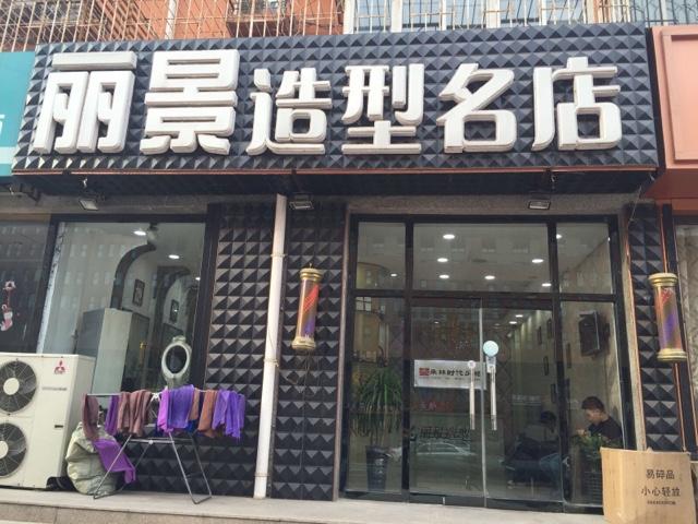 丽景造型名店(田园店)