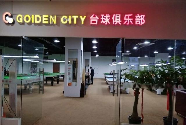 GOIDEN CITY台球俱乐部