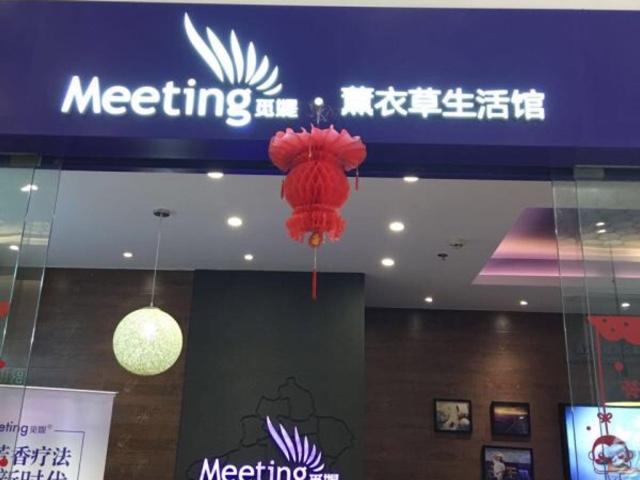 meeting觅媞薰衣草生活馆(1088广场店)