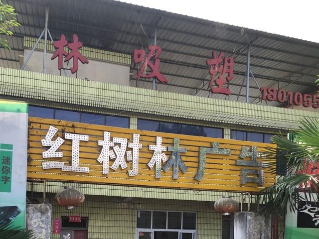红树林广告(总店)