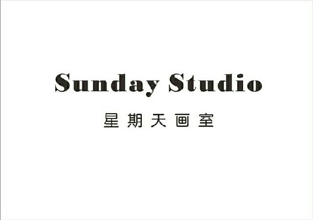 星期天画室