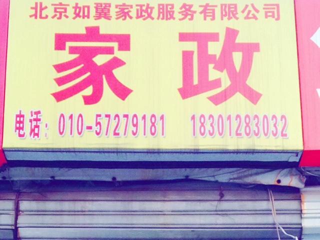 北京如翼家政服务有限公司(岳各庄店)