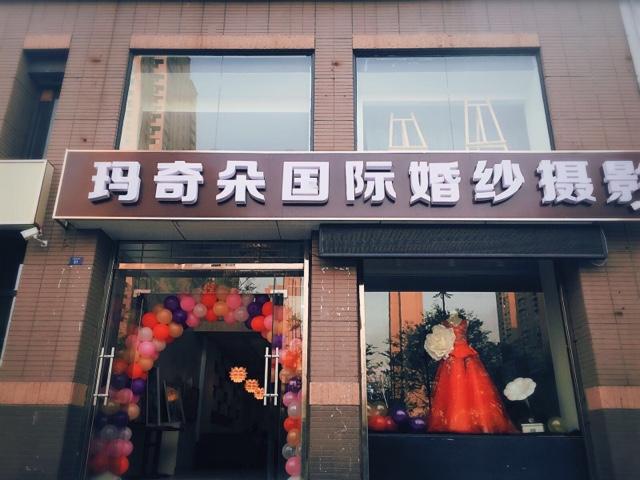 玛奇朵国际婚纱摄影(花园街店)